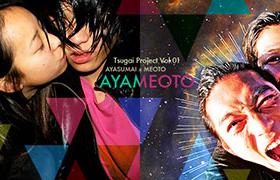 Ayasumai + MEOTO = AYAMETOイベント