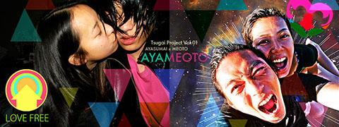 ライブ&展示開催 Ayasuma+&MEOTO=AYAMEOTO